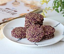 紫薯芝麻饼的做法