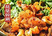 做法超简单又香喷喷的麻辣香锅肉片花菜的做法