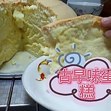 比戚风蛋糕还要软的:古早蛋糕