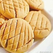 奶油花生饼干