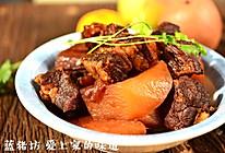 萝卜炖牛腩#爱的暖胃季-美的智能破壁料理机#的做法