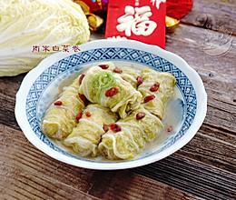 冬季美食【肉末白菜卷】的做法