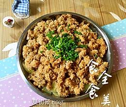 米粉蒸肉~简单美味蒸菜的做法