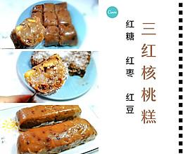 三红(红豆,红糖,红枣)核桃糕的做法