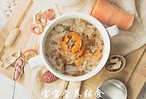 宝宝辅食-双耳山楂汤的做法