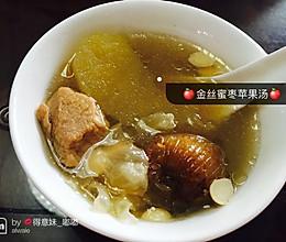 金丝蜜枣苹果汤的做法