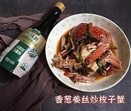 #仙女们的私藏鲜法大PK#香葱姜丝炒梭子蟹的做法