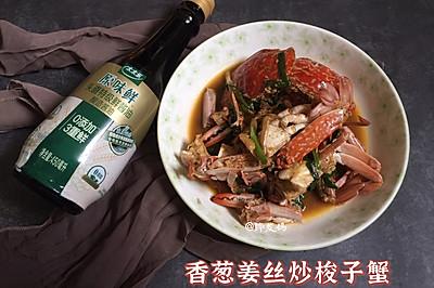 香葱姜丝炒梭子蟹