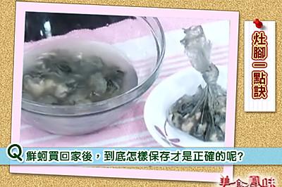 灶腳一點訣 – 鮮蚵保存 2013.01.10
