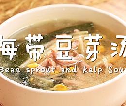 海带豆芽汤的做法