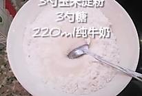 #美食视频挑战赛# 鲜奶麻薯的做法