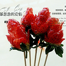 送你一束玫瑰花——冰糖草莓