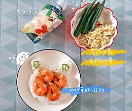 宝宝辅食 - 咖喱虾淋饭的做法