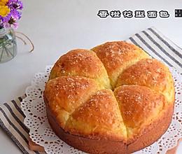 香橙花型面包#美的烤箱菜谱#的做法