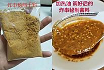 绝味炸串秘制酱料干料(可商用)