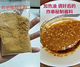 绝味炸串秘制酱料干料(可商用)的做法