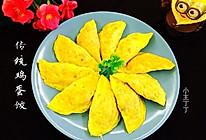 传统鸡蛋饺的做法