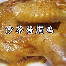 #助力高考营养餐#沙茶酱焗鸡