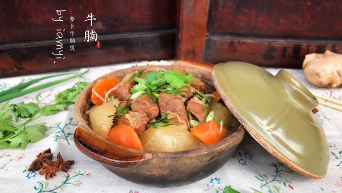 【新品】萝卜牛腩煲