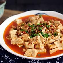家常版—麻婆豆腐