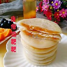 唐僧粑粑(红糖白糖花生)