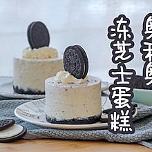 奥利奥冻芝士蛋糕|清凉绵滑