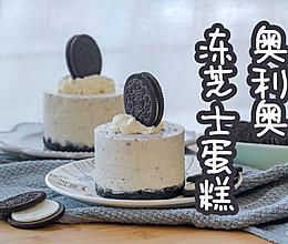 奥利奥冻芝士蛋糕|清凉绵滑的做法