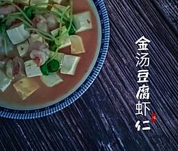 微咸适口的金汤豆腐虾仁的做法