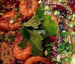 干锅虾虾的做法