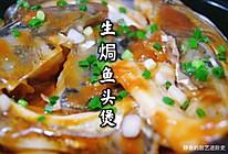 粤菜~生焗鱼头煲的做法