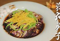 超入味de茄子·蓑衣茄子 ·夏季必备凉拌菜的做法