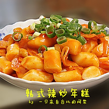 在家也能征服~韩式辣炒年糕(超简单)