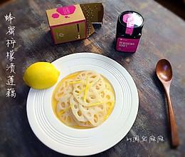 #北岛山谷蜂蜜#蜂蜜柠檬渍莲藕的做法