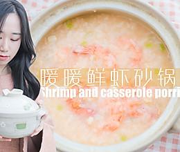 暖暖鲜虾砂锅粥 「厨娘物语」的做法