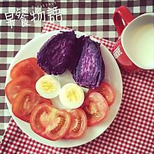 营养搭配均衡的【快手早餐拼盘】