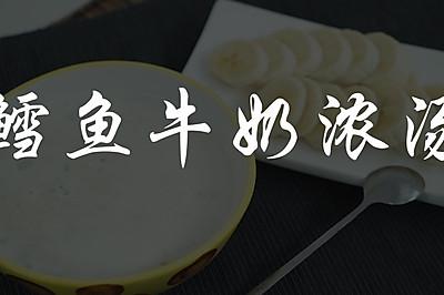 鳕鱼牛奶浓汤#爱的味道#