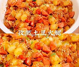 孜然土豆火腿,自己做的放心又好吃,香辣过瘾。的做法