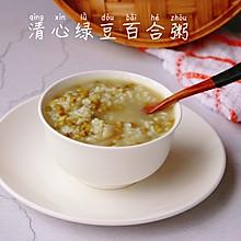 #春季减肥,边吃边瘦#清心安神绿豆百合粥