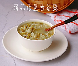 #春季减肥,边吃边瘦#清心安神绿豆百合粥的做法
