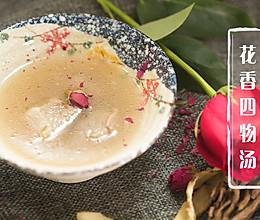 【花香四物汤】据说,你离告别痛经还差一碗神奇的汤!的做法