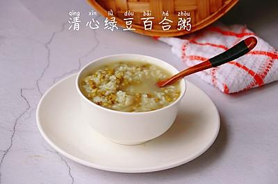 清心安神绿豆百合粥