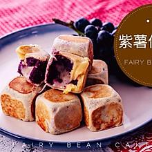 平底锅版!网红小吃紫薯芝士爆浆仙豆糕 居元素