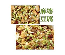 色香味俱全的麻婆豆腐的做法