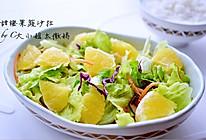 香橙果蔬沙拉#丘比轻食厨艺大赛#的做法