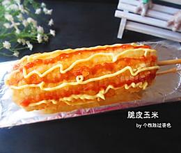 脆皮玉米——街头火爆小吃在家做的做法