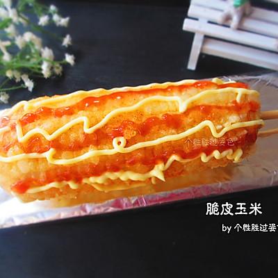 脆皮玉米——街头火爆小吃在家做