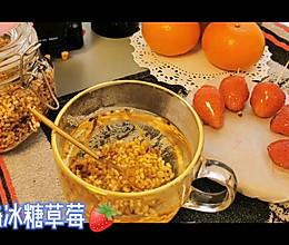 """#安佳一口""""新""""年味#  姜米茶&冰糖草莓的做法"""