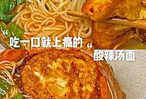 吃一口就上瘾的酸辣汤面的做法