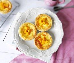 #百变水果花样吃#快手芒果蛋挞(非奶油版)的做法
