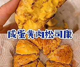 绝配神仙组合咸蛋黄肉松司康‼️出炉秒没 免打发超简单的做法